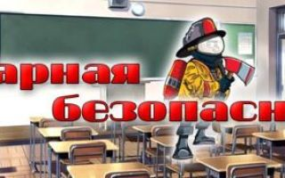 Правила пожарной безопасности для школьников