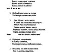 Сценарий праздника «Прощание с начальной школой»: стихи и песни