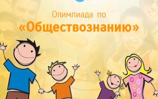 Примерные задания школьных олимпиад по обществознанию: подготовьтесь заблаговременно