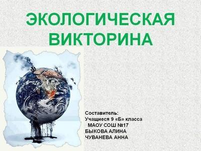Правила экологического поведения школьника: всероссийские конкурсы по теме