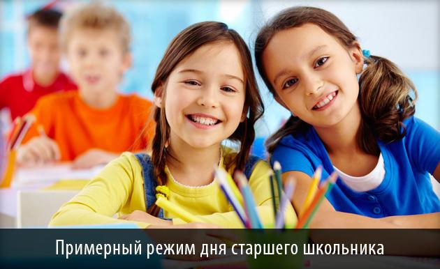 Распорядок для школьника на каникулах