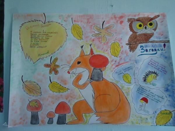 Сценарий осеннего бала для старшеклассников и идеи номеров