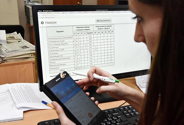 Школьная информационная система «Электронный журнал»: плюсы и минусы