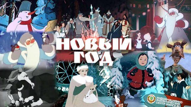 Сценарий новогоднего праздника для школьника по мотивам современных мультфильмов