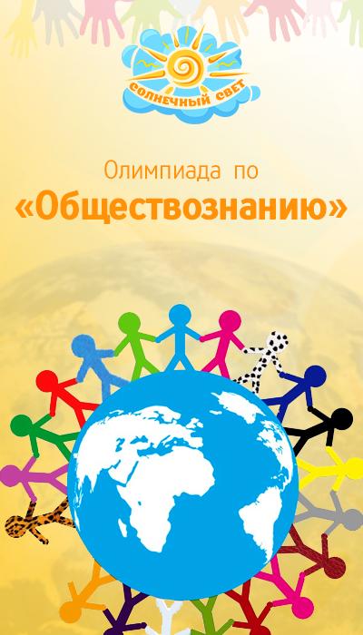 Примерные задания школьных олимпиад по обществознанию: подготовьтесь заблаговременно!