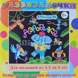 Подвижные музыкальные игры для детей