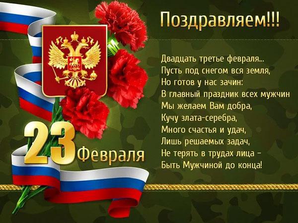 Стихи ко Дню защитника Отечества для мальчиков