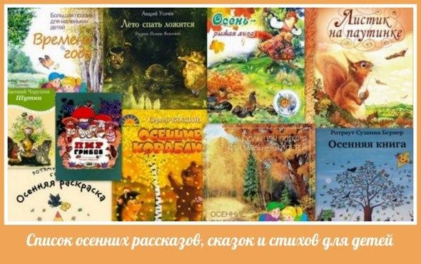 Про осень: стихи классиков русской литературы для школьников