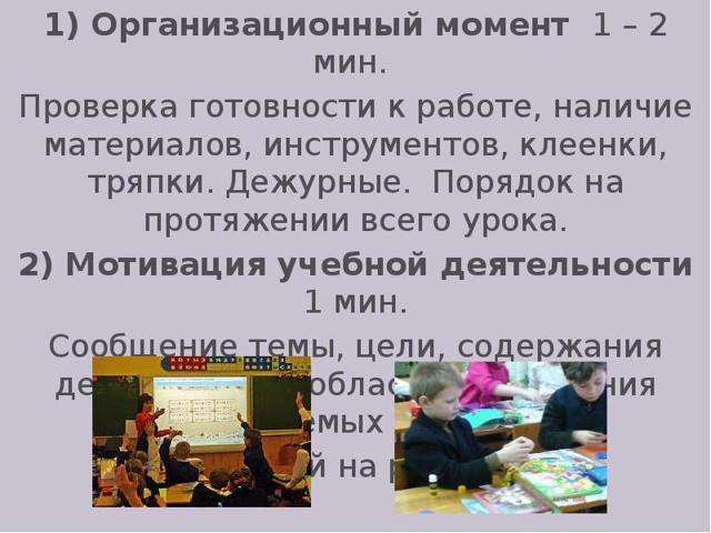 Уроки технологии в начальной школе: основные требования