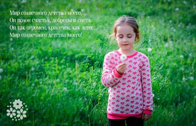 Самые трогательные стихи о детстве для школьников