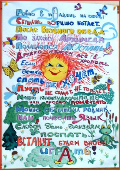 Прививаем полезные навыки: стихи про режим дня школьника